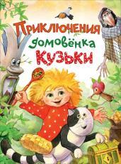 Приключения домовёнка Кузьки