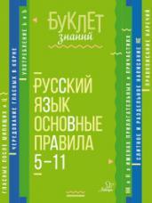 Буклет знаний. Русский язык. Основные правила. 5-11 класс