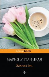 Женский день/м