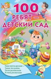 100 ребят-детский сад