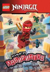 LEGO Ниндзяго. Книга лабиринтов (с наклейками)