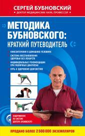 Методика Бубновского: краткий путеводитель/м
