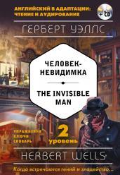 Человек-невидимка = The Invisible Man (+ компакт-диск MP3). 2-й уровень
