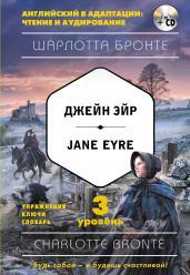 Джейн Эйр = Jane Eyre (+компакт-диск MP3). 3-й уровень