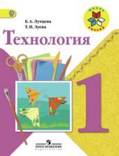Технология 1кл. Учебник. Школа России. ФГОС