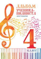 Альбом ученика-пианиста: 4кл. уч. -мет. пос.