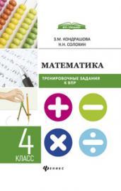 Математика. Тренировочные задания к ВПР (Всероссийские проверочные работы). 4 класс