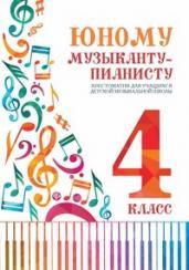 Юному музыканту-пианисту: 4кл. уч. -мет. пос.