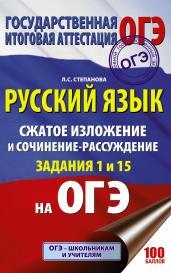 ОГЭ. Русский язык. Сжатое изложение и соч. -рассуж.