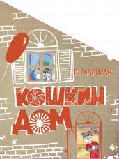 Кошкин дом/Книжки-домики