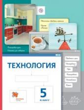 Технология 5кл. Учебник.