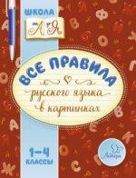 Все правила русского языка в картинках. 1-4 классы