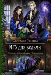 МГУ для ведьмы