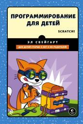 Программир. д/детей. Делай игры и учи язык Scratch!
