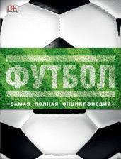Футбол. Самая полная энциклопедия (DK)