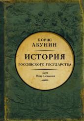 История Российского гос-ва.Кн.5.Царь Петр Алексеев