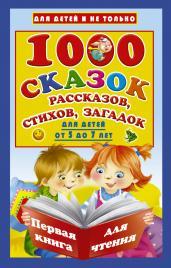 1000 сказок,рассказов,стихов,загадок.Перв.кн.
