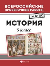 История. 5 класс. Всероссийские проверочные работы