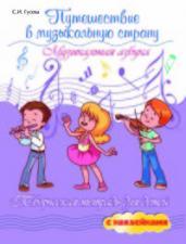 Путешествие в музыкальную страну. Музыкальная азбука. Творческая тетрадь для детей с наклейками. Учебное пособие