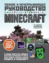 Minecraft. Полное и исчерпывающее рук-во. 4 изд.