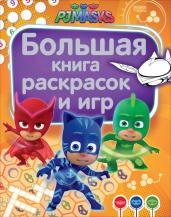 Герои в масках. Большая книга раскрасок и игр