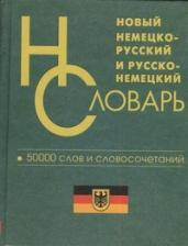 Новый немецко-русский, русско-немецкий словарь. 50 000 слов и словосочетаний
