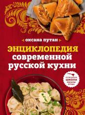 Энциклопедия современной русской кухни: подробные пошаговые рецепты