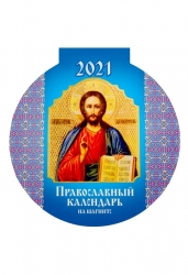 """Календарь магнитный на 2021 год """"Православный календарь"""""""
