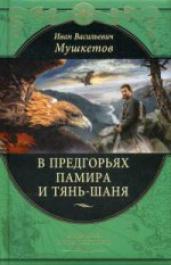В предгорьях Памира и Тянь-Шаня (перераб.)