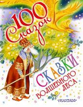Сказки волшебного леса/100сказок