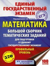ЕГЭ. Математика. Большой сборник тематических заданий для подготовки к единому государственному экзамену. Профильный уровень
