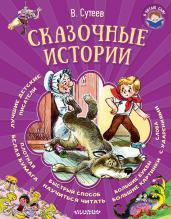 Сказочные истории/Я читаю сам