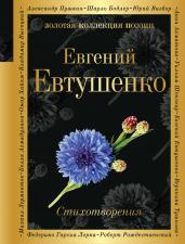 Стихотворения/Евтушенко/Зол. кол. поэзии