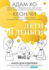 Дети и деньги.Книга для родителей из страны