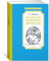 Приключения капитана Врунгеля/ЧЛУ