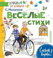 Весёлые стихи/Книжка за книжкой