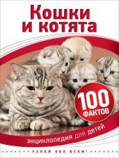 Кошки и котята (100 фактов)
