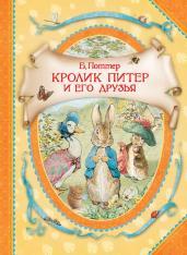 Кролик Питер и его друзья(В гостях у сказки)