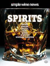 Spirits. Виски, коньяк, граппа, ром и другие крепк