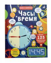 Открой тайны. Часы и время. Книга с секретами