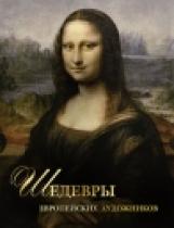 Шедевры европейских художников.