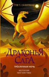Драконья сага.Кн.5.Трёхлунная ночь