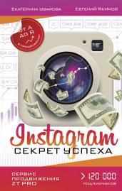 Instagram. Секрет успеха ZT PRO. От А до Я