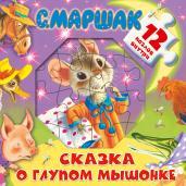 Сказка о глупом мышонке. Книга-пазл
