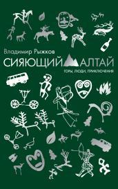 Сияющий Алтай.Горы,люди,приключения