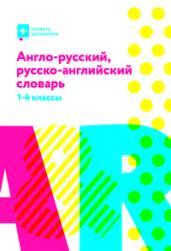 АР-РА словарь 1-4 классы