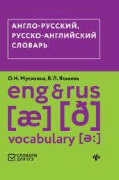 АР-РА словарь (ЕГЭ)