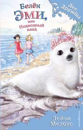 Белёк Эми, или Подводный клад (выпуск 18)