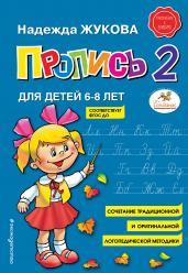 Пропись д/детей 6-8лет ч.2