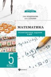 Математика. 5 класс. Тренировочные задания к ВПР. Методическое пособие
